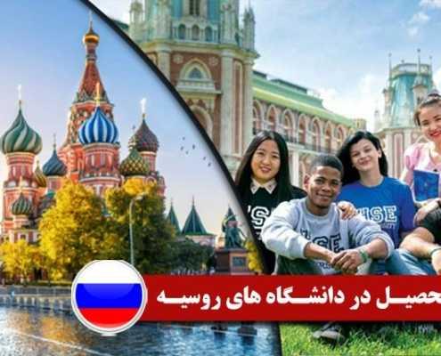 تحصیل در دانشگاه های روسیه 2 495x400 مقالات