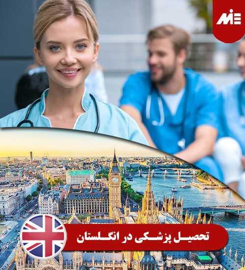 تحصیل پزشکی در انگلستان تحصیل در انگلیس