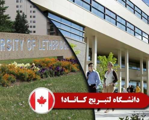 دانشگاه لتبریج کانادا 2 495x400 مقالات