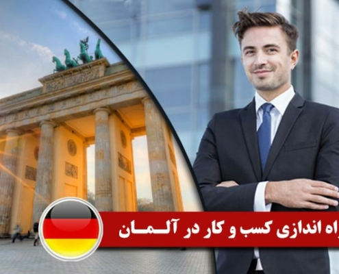 راه اندازی کسب و کار در آلمان 2 495x400 مقالات