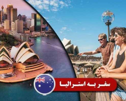 سفر به استرالیا 2 495x400 مقالات