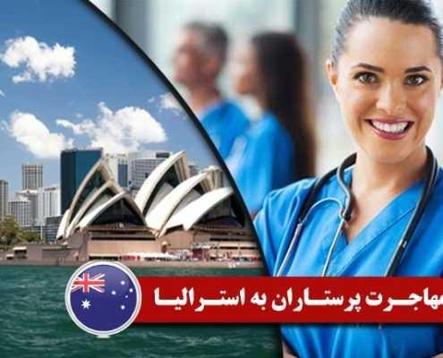 مهاجرت پرستاران به استرالیا 2 495x400 مقالات