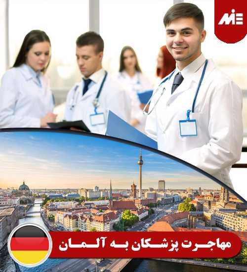 مهاجرت پزشکان به آلمان کار در آلمان برای ایرانیان
