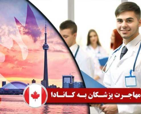 مهاجرت پزشکان به کانادا 2 495x400 مقالات