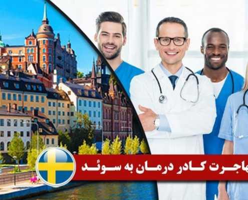 مهاجرت کادر درمان به سوئد