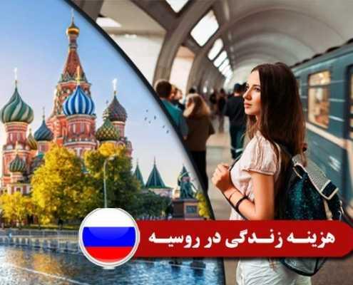 هزینه زندگی در روسیه 2 495x400 مقالات