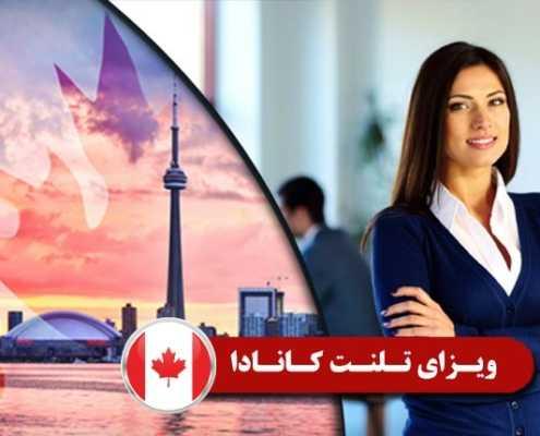 ویزای تلنت کانادا 2 495x400 مقالات