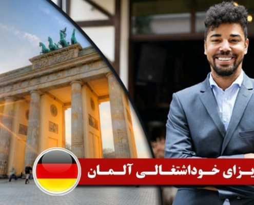 ویزای خوداشتغالی آلمان 2 495x400 مقالات