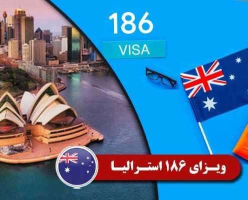 ویزای 186 استرالیا 2 495x400 مقالات