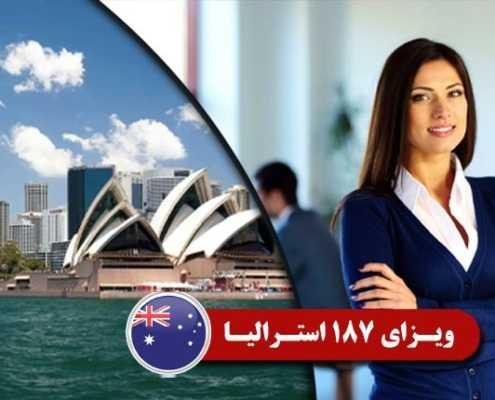 ویزای 187 استرالیا 2 495x400 مقالات
