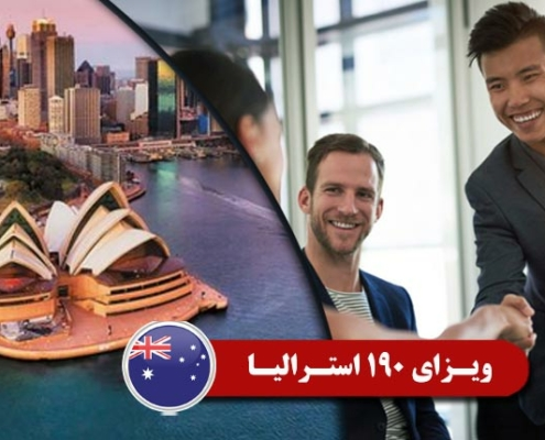 ویزای 190 استرالیا 2 495x400 مقالات