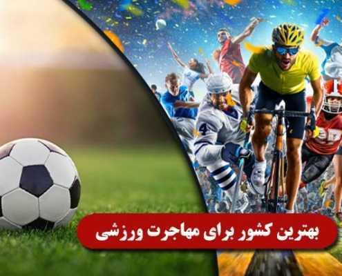 بهترین کشور برای مهاجرت ورزشی