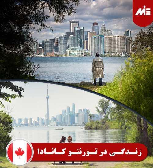 زندگی در تورنتو کانادا 17 جاذبه توریستی کانادا