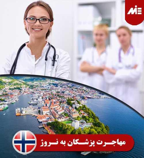 مهاجرت پزشکان به نروژ مهاجرت به نروژ