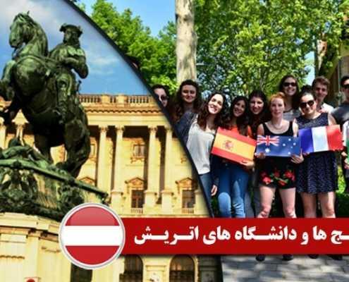 کالج ها و دانشگاه های اتریش
