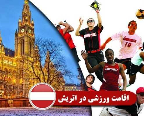 اقامت ورزشی در اتریش Index3 495x400 مقالات