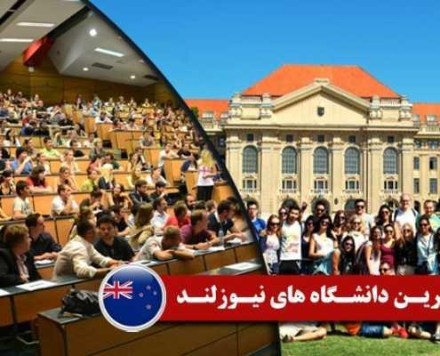 بهترین دانشگاه های نیوزلند 2 495x400 مقالات