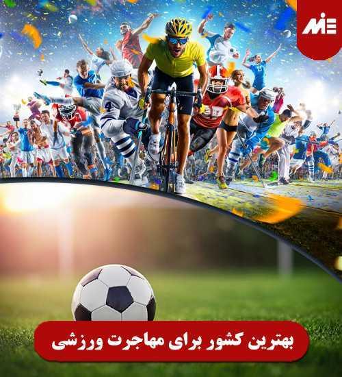 بهترین کشور برای مهاجرت ورزشی بهترین کشور برای مهاجرت ورزشی