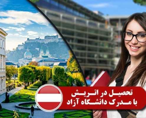تحصیل در اتریش با مدرک دانشگاه آزاد 2 495x400 مقالات