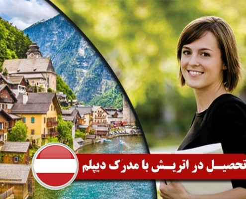 تحصیل در اتریش با مدرک دیپلم 2 495x400 مقالات