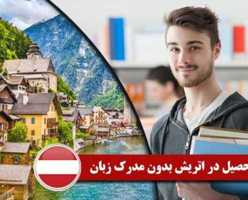 تحصیل در اتریش بدون مدرک زبان 2 495x400 مقالات