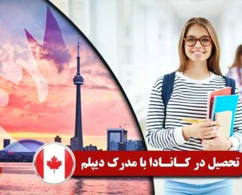 تحصیل در کانادا با مدرک دیپلم 2 495x400 مقالات