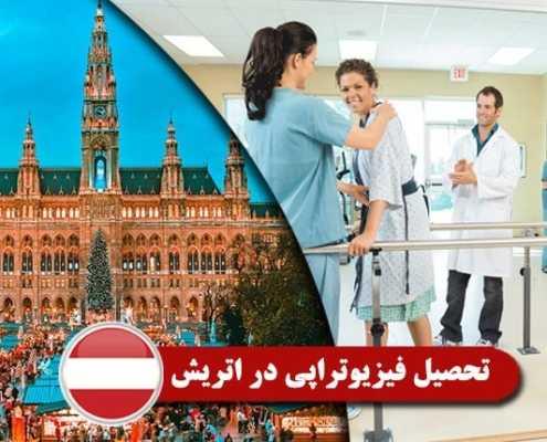 تحصیل فیزیوتراپی در اتریش Index3 495x400 مقالات