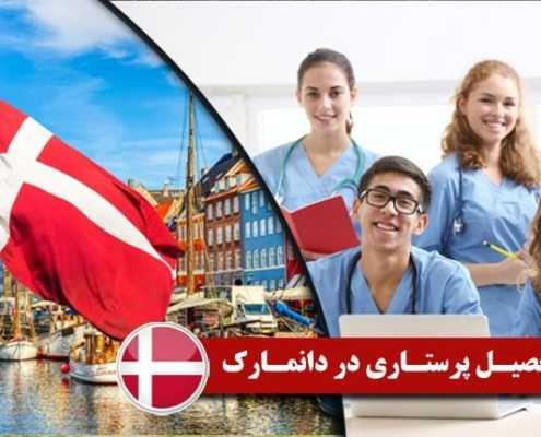 تحصیل پرستاری در دانمارک 2 495x400 مقالات