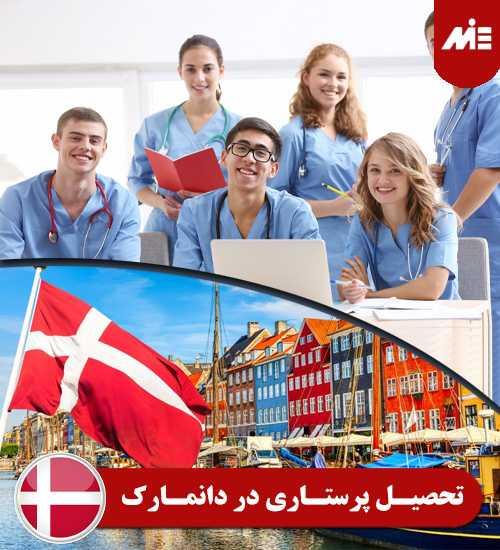 تحصیل پرستاری در دانمارک تحصیل دندانپزشکی در دانمارک