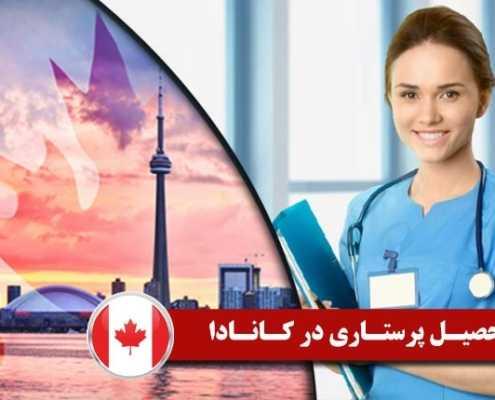 تحصیل پرستاری در کانادا 2 495x400 مقالات