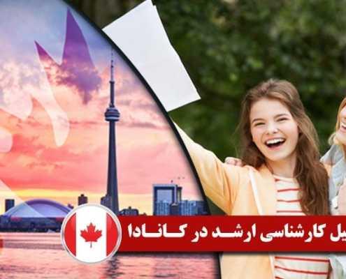 تحصیل کارشناسی ارشد در کانادا 2 495x400 مقالات
