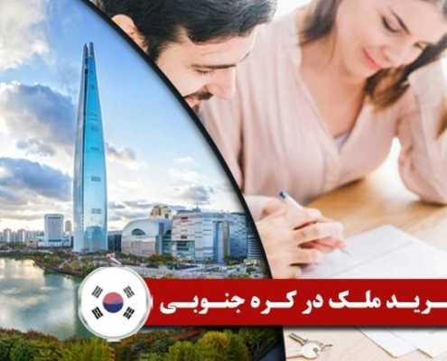 خرید ملک در کره جنوبی 2 495x400 مقالات