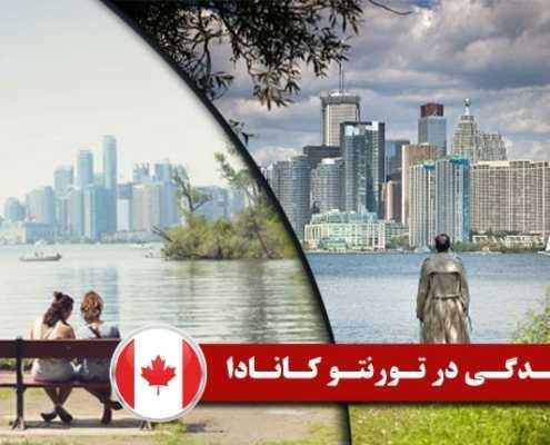 زندگی در تورنتو کانادا 2 495x400 مقالات