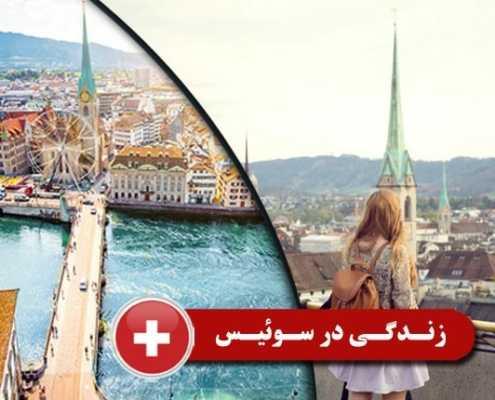 زندگی در سوئیس برای ایرانیان 2 495x400 مقالات