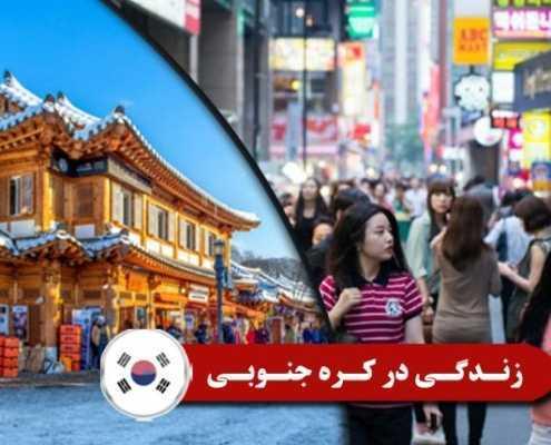 زندگی در کره جنوبی 2 495x400 مقالات