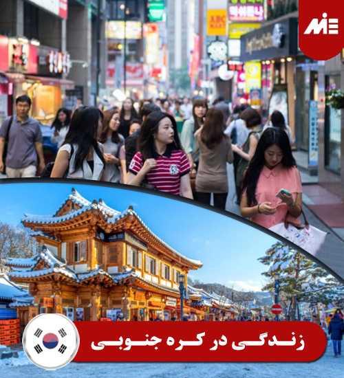 زندگی در کره جنوبی زندگی در کره جنوبی