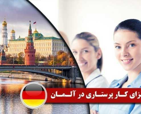 شرایط ویزای کار پرستاری در آلمان 2 495x400 مقالات