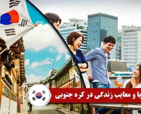 مزایا و معایب زندگی در کره جنوبی 2 495x400 مقالات