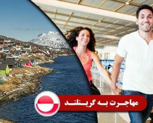 مهاجرت به گرینلند 2 495x400 مقالات