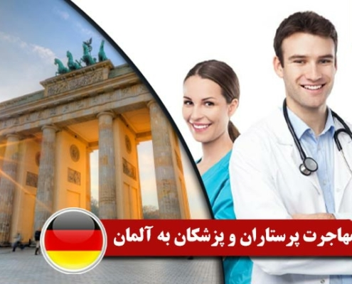 مهاجرت پرستاران و پزشکان به آلمان 2 495x400 مقالات