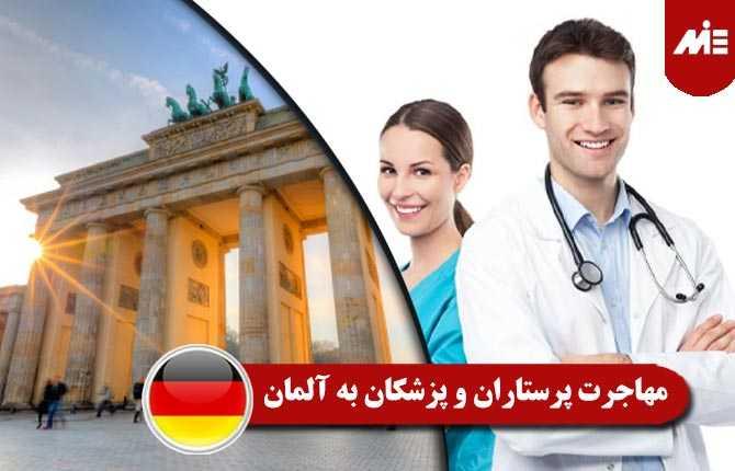 مهاجرت پرستاران و پزشکان به آلمان 2 تخفیفات ویژه