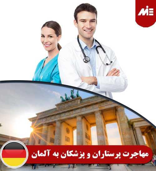 مهاجرت پرستاران و پزشکان به آلمان کار در آلمان برای ایرانیان