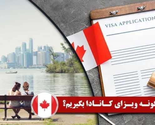 چگونه ویزای کانادا بگیریم؟ 2 495x400 مقالات