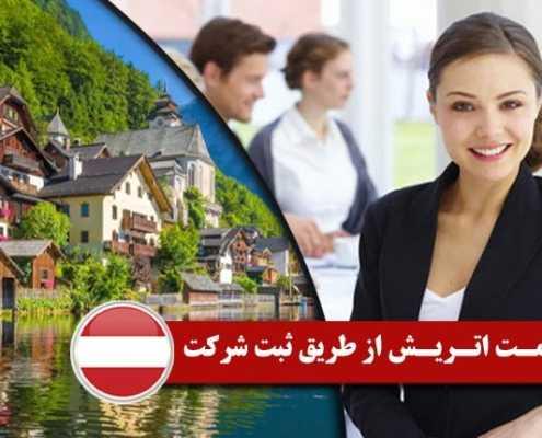 اقامت اتریش از طریق ثبت شرکت