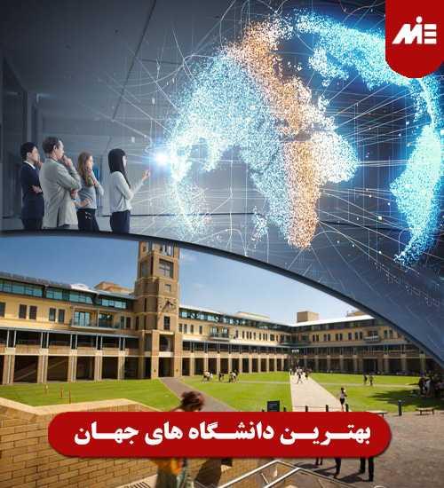 بهترین دانشگاه های جهان بهترین کشور برای مهاجرت حسابداران
