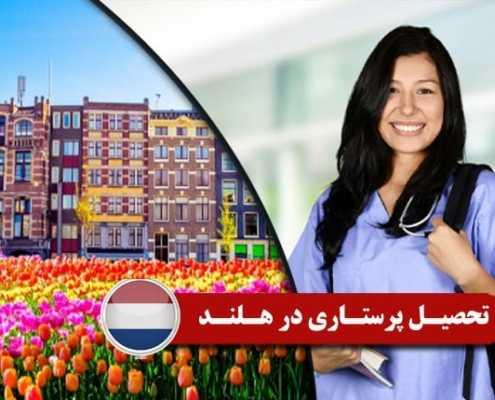 تحصیل پرستاری در هلند