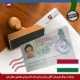 ویزای تحصیلی مجارستان آقای مرادی لرکی