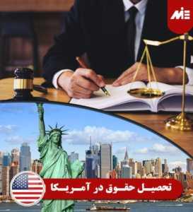 تحصیل حقوق در آمریکا 273x300 چگونه از دانشگاه های آمریکا پذیرش بگیریم