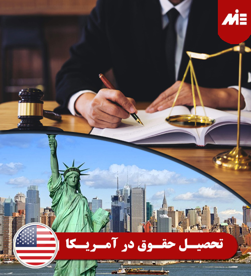 تحصیل حقوق در آمریکا تحصیل داروسازی در آمریکا