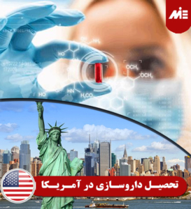 تحصیل داروسازی در آمریکا 273x300 چگونه از دانشگاه های آمریکا پذیرش بگیریم